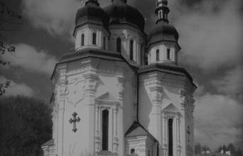 Георгіївська церква Видубицького монастиря в Києві. 1696–1701